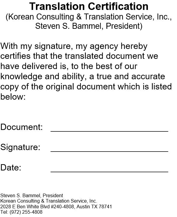 certified korean translation template